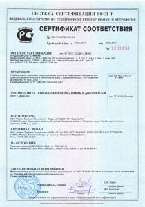 Сертификат соответствия ГОСТ_вода