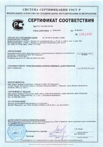 Сертификат соответствия ГОСТ_канализ